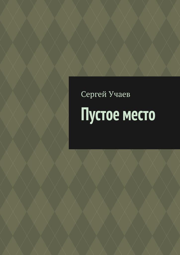 цена на Сергей Учаев Пустое место