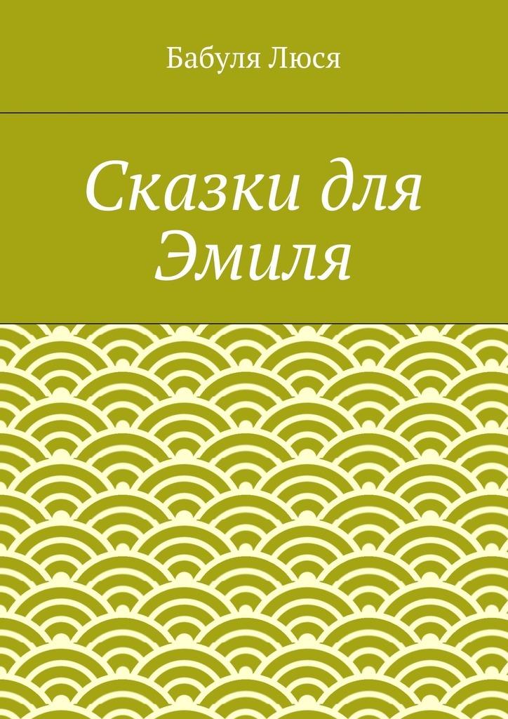 Бабуля Люся Сказки для Эмиля азбукварик золушка и другие сказки говорящие сказки