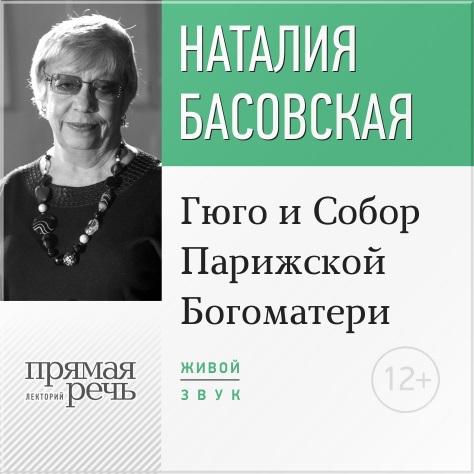 Наталия Басовская Лекция «Гюго и Собор Парижской Богоматери»