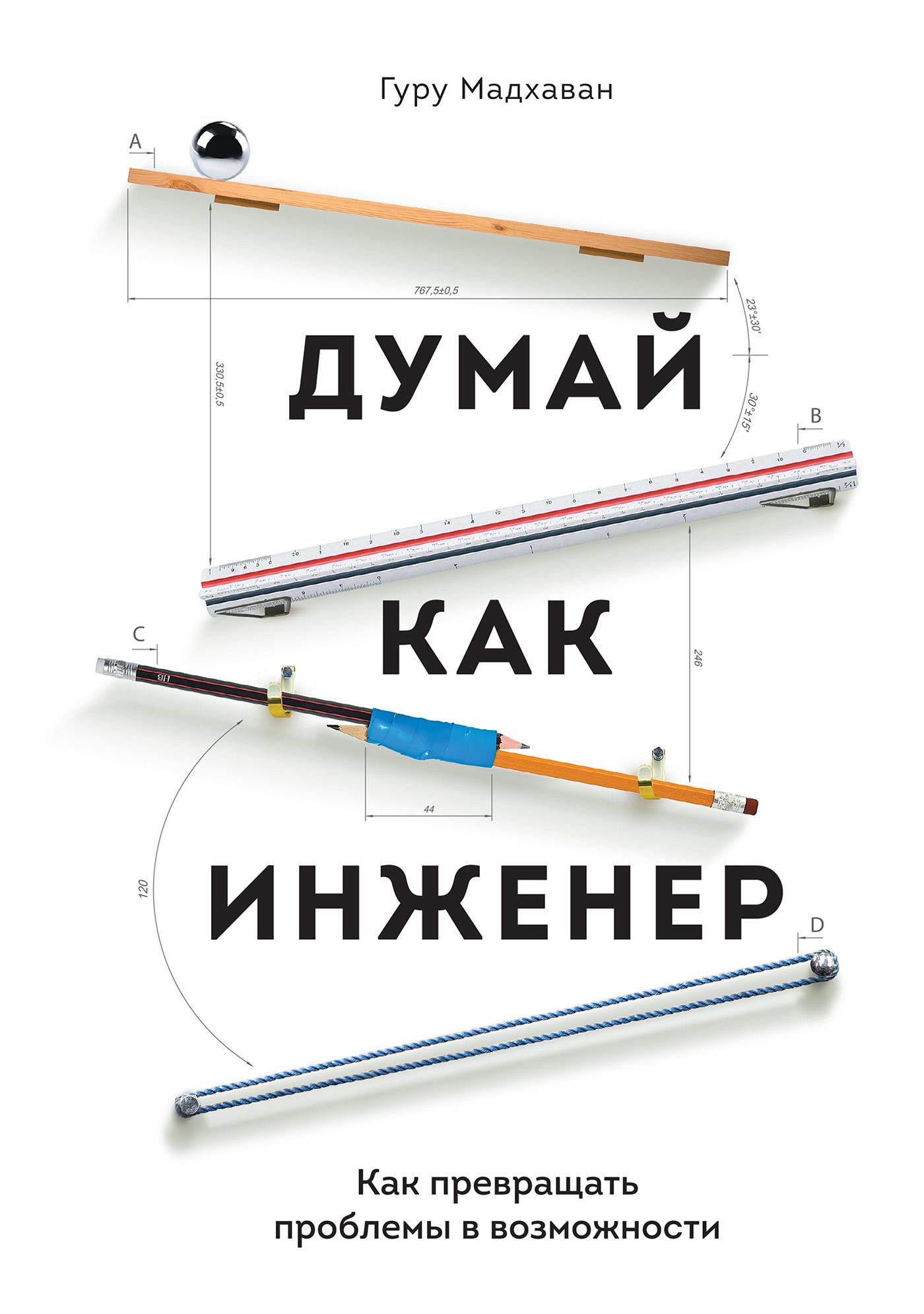 Гуру Мадхаван Думай как инженер. Как превращать проблемы в возможности книги альпина паблишер думай как математик как решать любые задачи быстрее и эффективнее