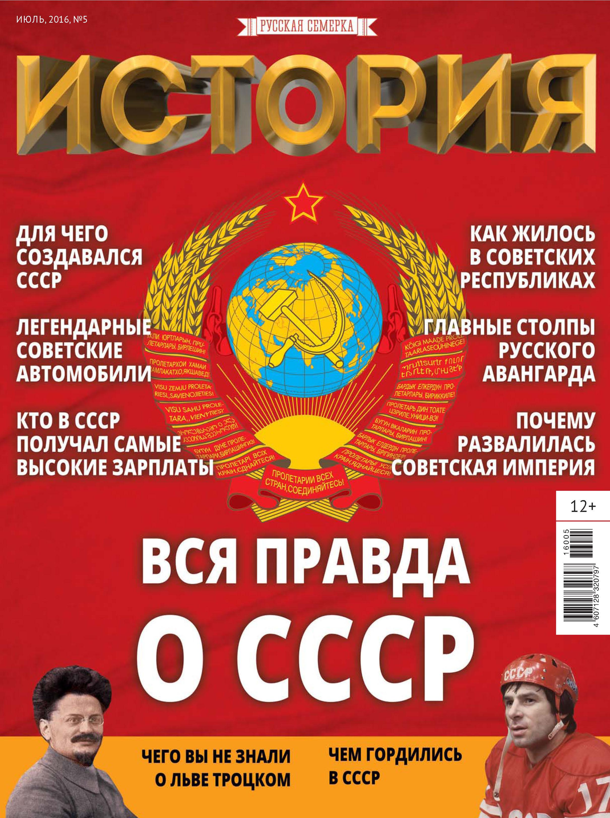 цены Отсутствует История от «Русской Семерки» №05 / июль 2016