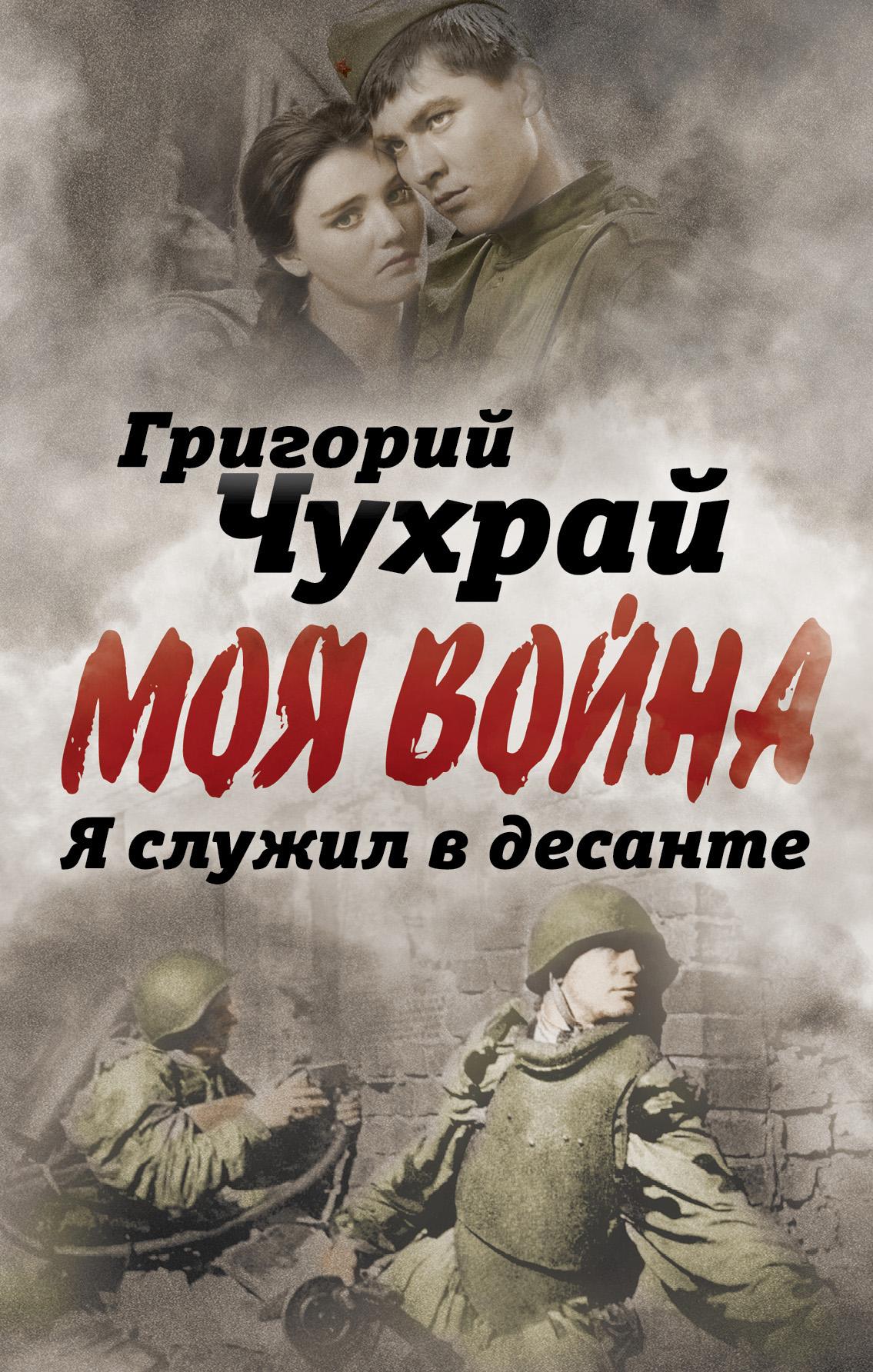 Григорий Чухрай Я служил в десанте