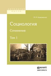 Максим Максимович Ковалевский Социология. Сочинения в 2 т. Том 1