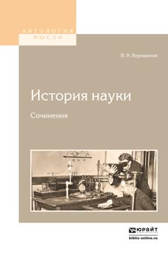 Владимир Иванович Вернадский История науки. Сочинения