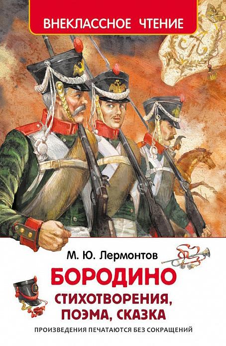 Михаил Лермонтов Бородино (сборник) михаил лермонтов ашик кериб