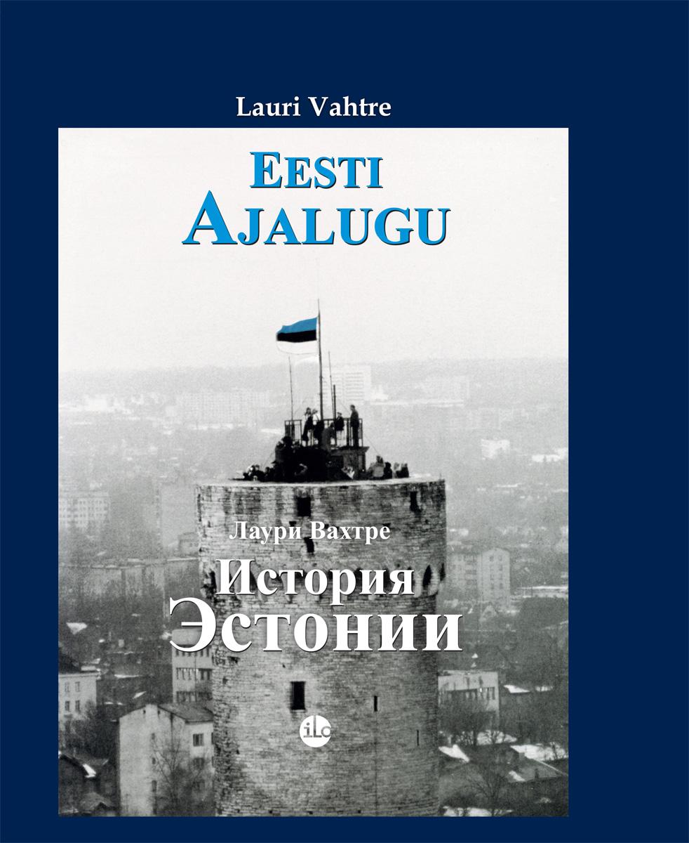 Lauri Vahtre Eesti ajalugu цена