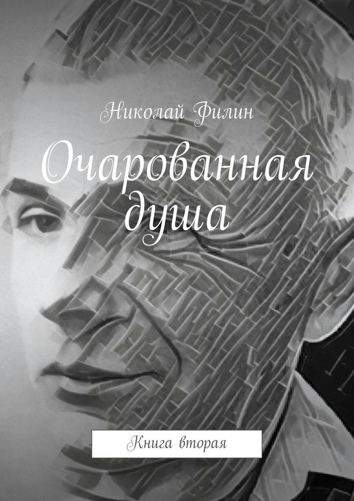 Николай Филин Очарованная душа. Книга вторая николай филин очарованнаядуша книга первая