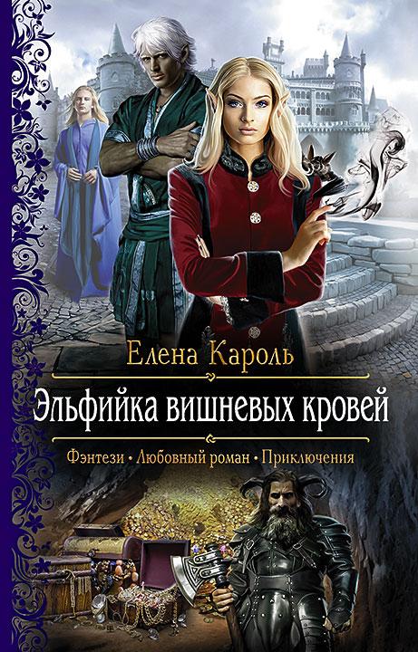 Елена Кароль Эльфийка вишнёвых кровей елена кароль моё смертельное счастье