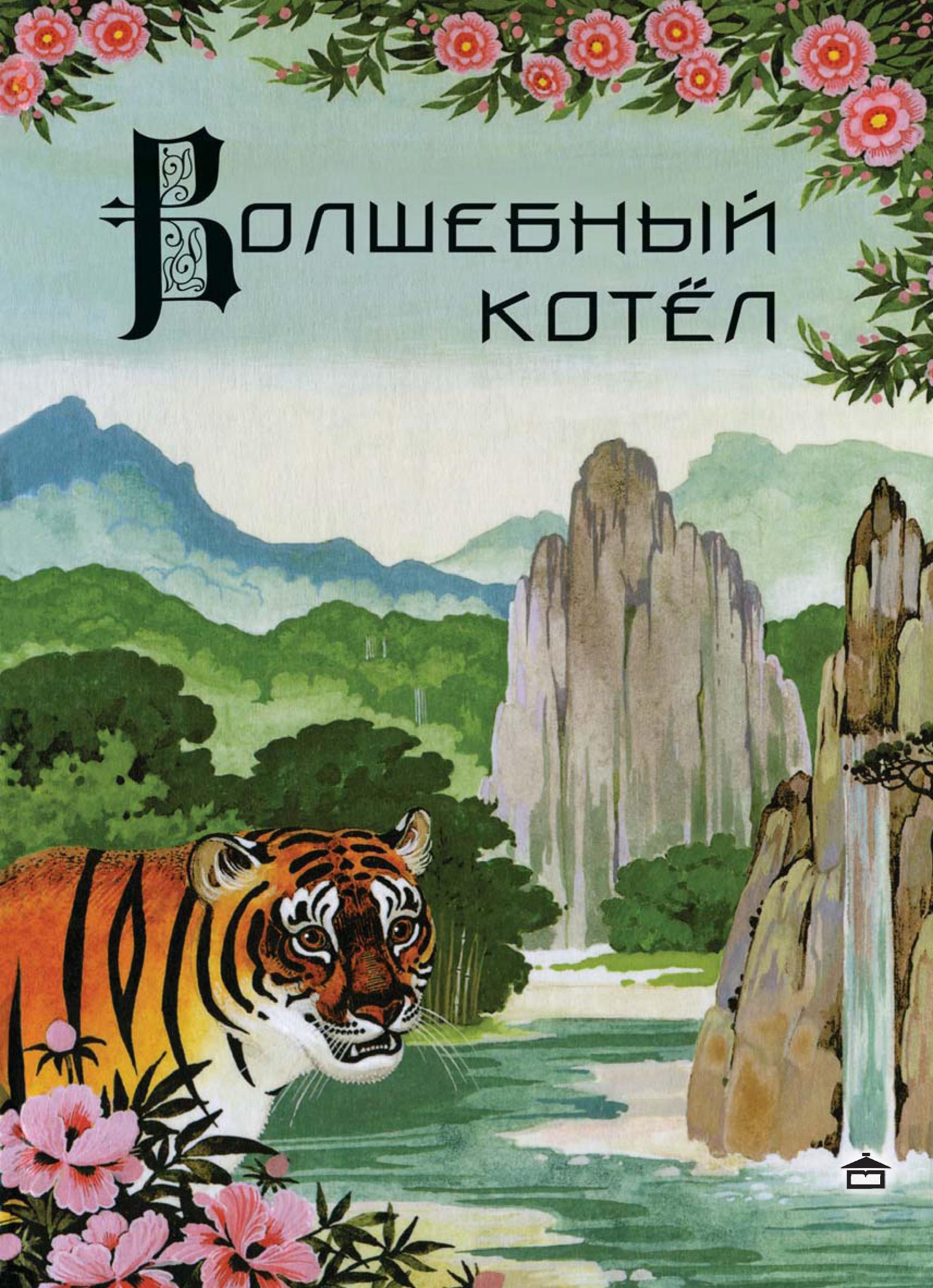 Отсутствует Волшебный котёл. Китайские народные сказки отсутствует литовские народные сказки