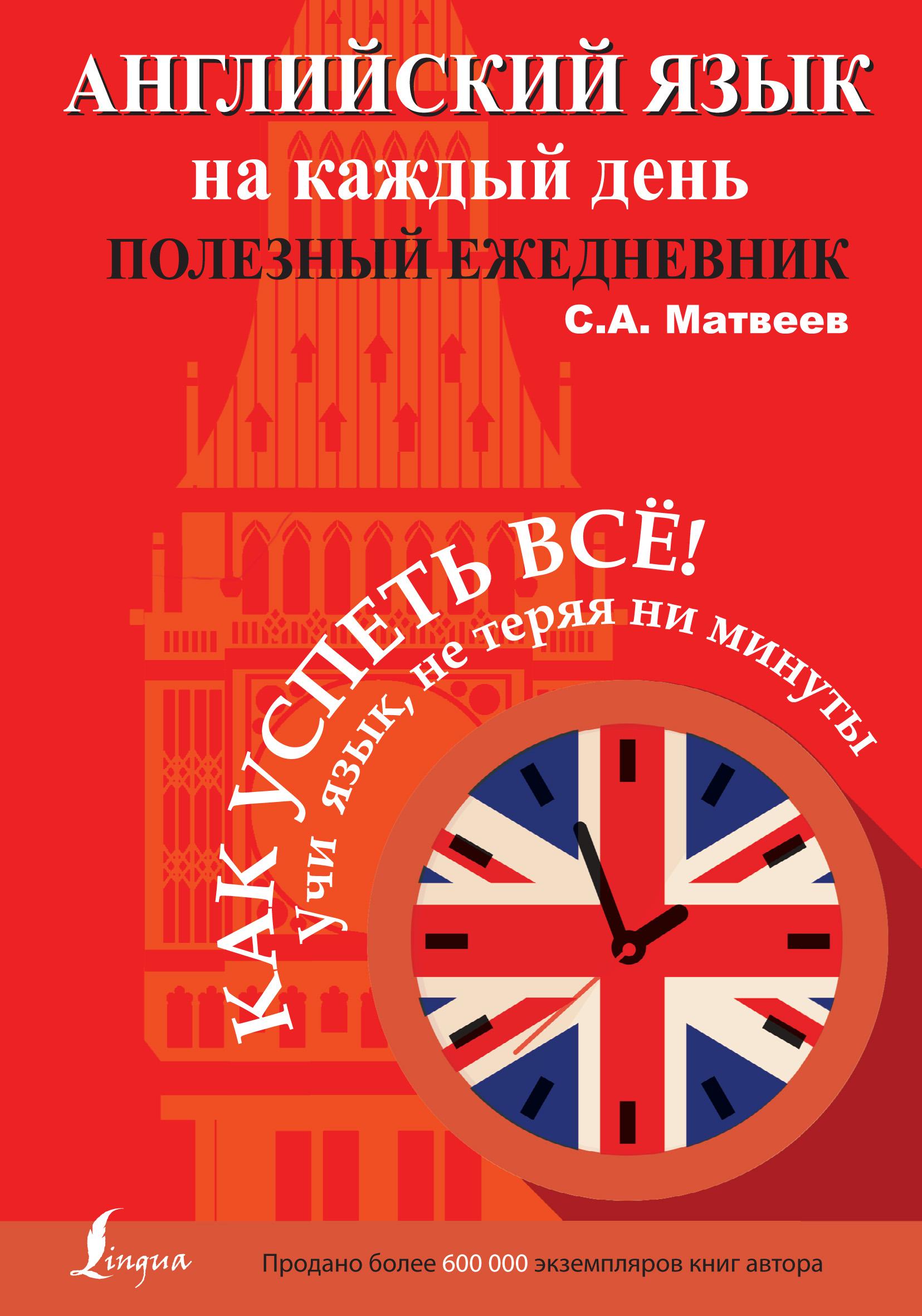 С. А. Матвеев Английский язык на каждый день. Полезный ежедневник степанов а ред максимально полезный ежедневник