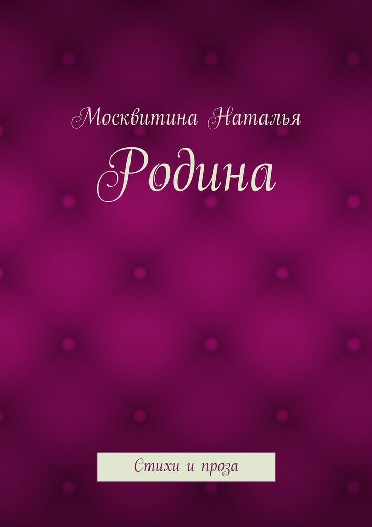 Москвитина Наталья Родина. Стихи ипроза