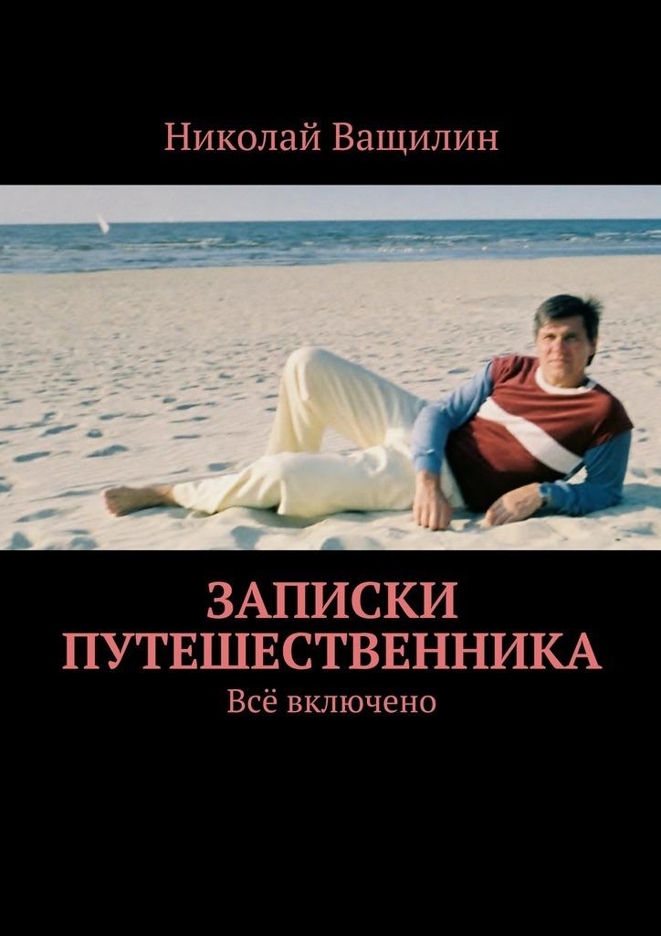 Николай Ващилин Записки путешественника. Всё включено николай ващилин историиссср краткий курс
