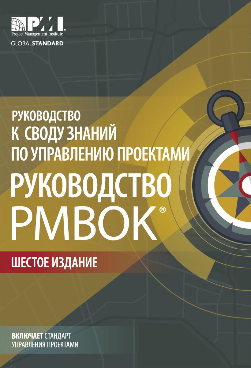 Коллектив авторов Руководство к Своду знаний по управлению проектами (Руководство PMBOK) шаврин а руководство по управлению проектами на основе стандарта iso 21500