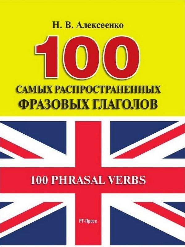 Наталья Вадимовна Алексеенко 100 самых распространенных фразовых глаголов phrasal verbs фразовые глаголы английского языка 29 карточек