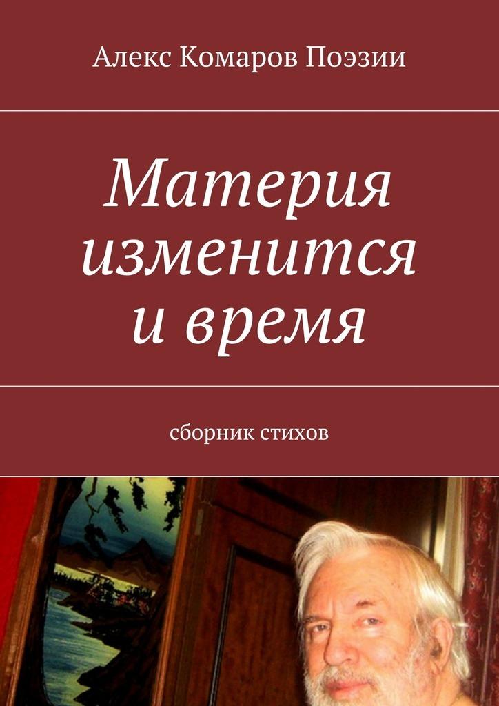 Алекс Комаров Поэзии Материя изменится ивремя. Сборник стихов цена и фото