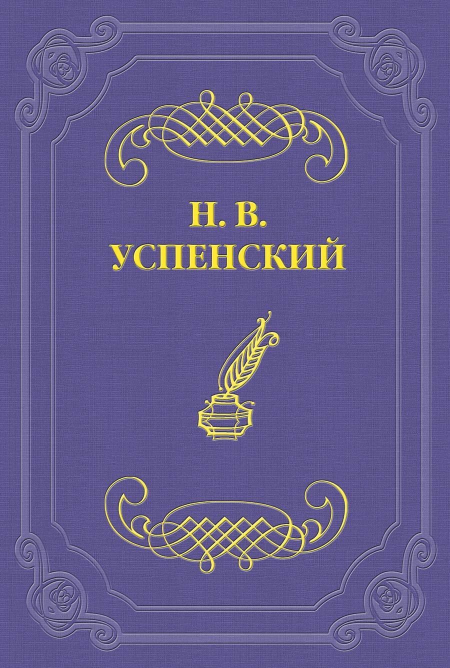 Николай Васильевич Успенский В. А. Слепцов николай васильевич успенский следствие