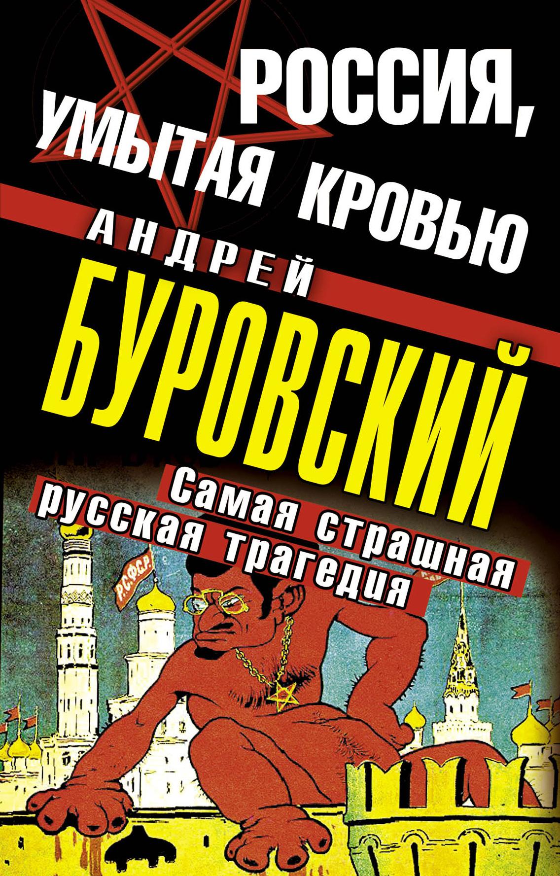 Россия, умытая кровью. Самая страшная русская трагедия