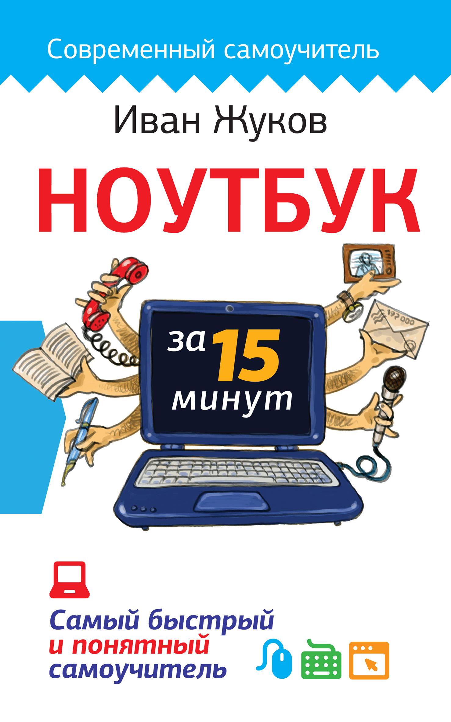 Иван Жуков Ноутбук за 15 минут. Самый быстрый и понятный самоучитель ноутбук скачать книгу