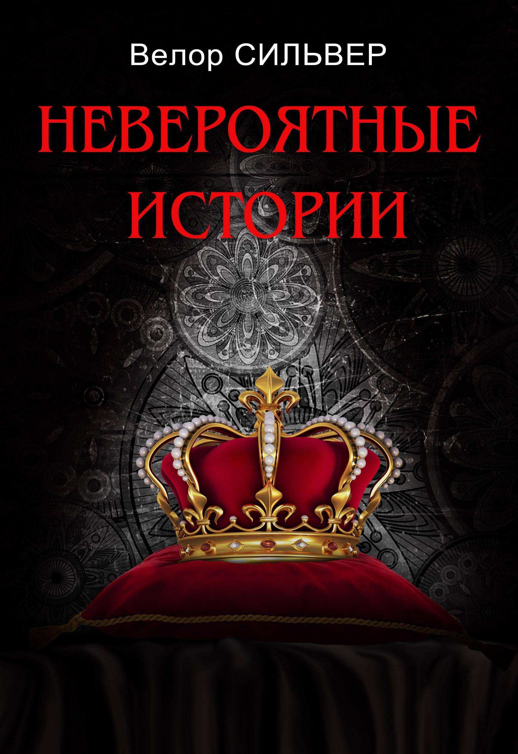 Велор Сильвер Невероятные истории (сборник) лореаль сильвер