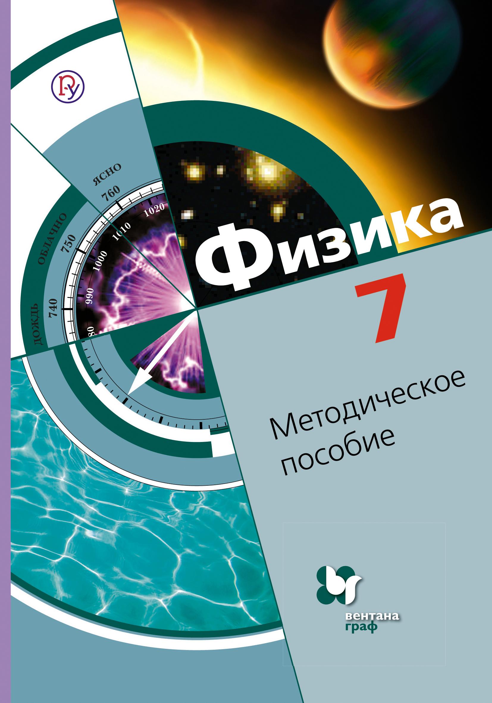 С. Ф. Шилова Физика. 7 класс. Методическое пособие