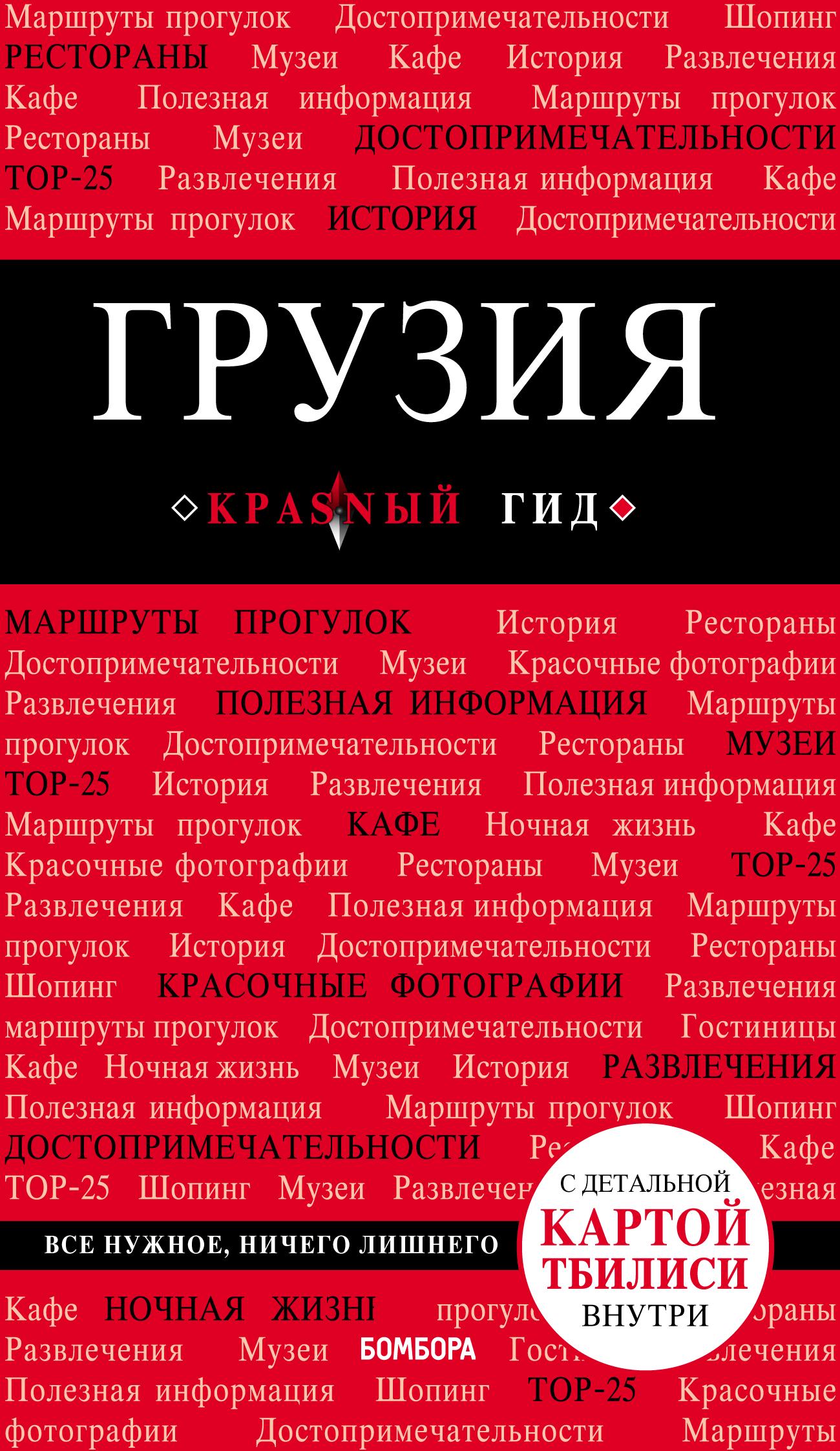 Дмитрий Кульков Грузия. Путеводитель карта грузия и тбилиси