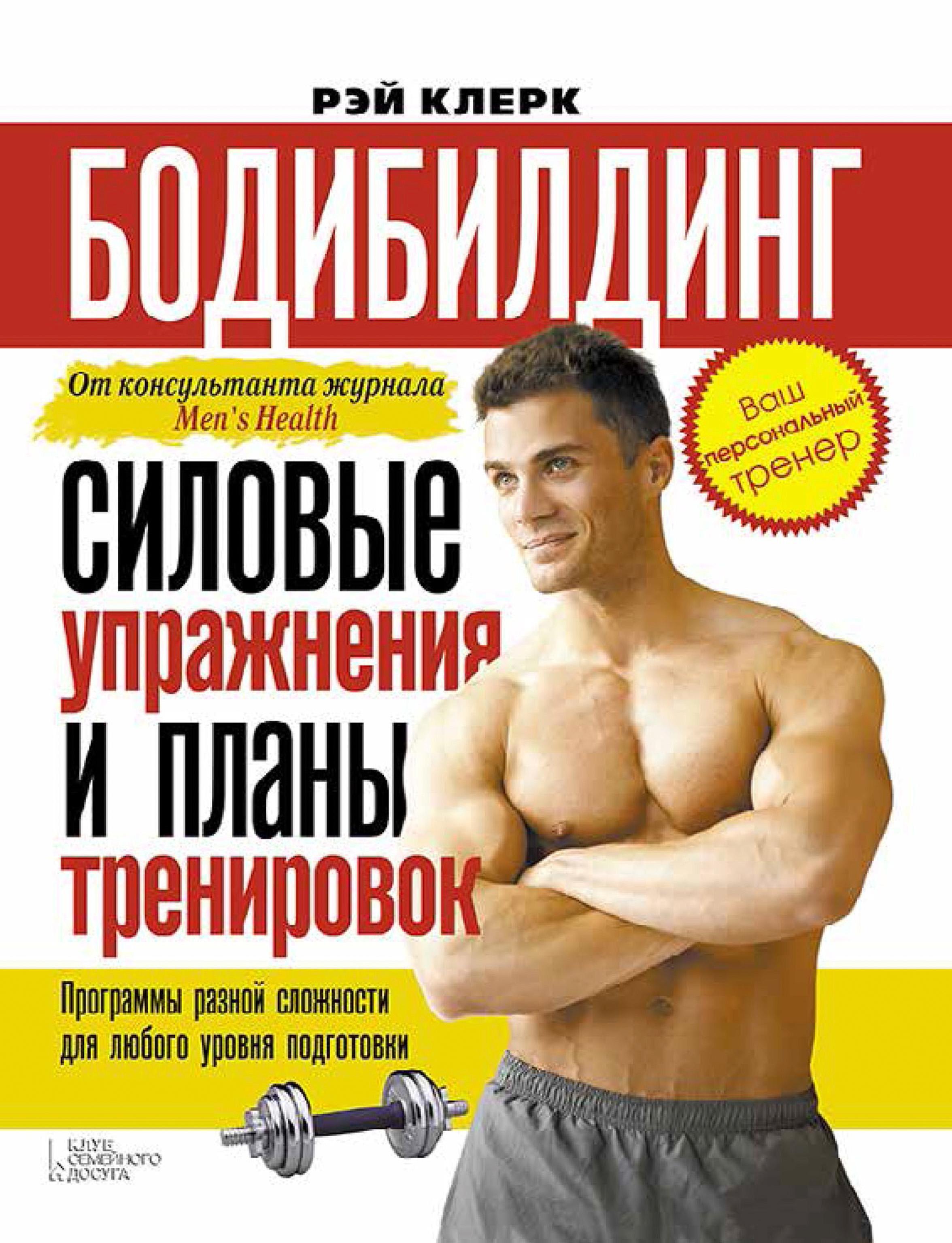 Рэй Клерк Бодибилдинг. Силовые упражнения и планы тренировок