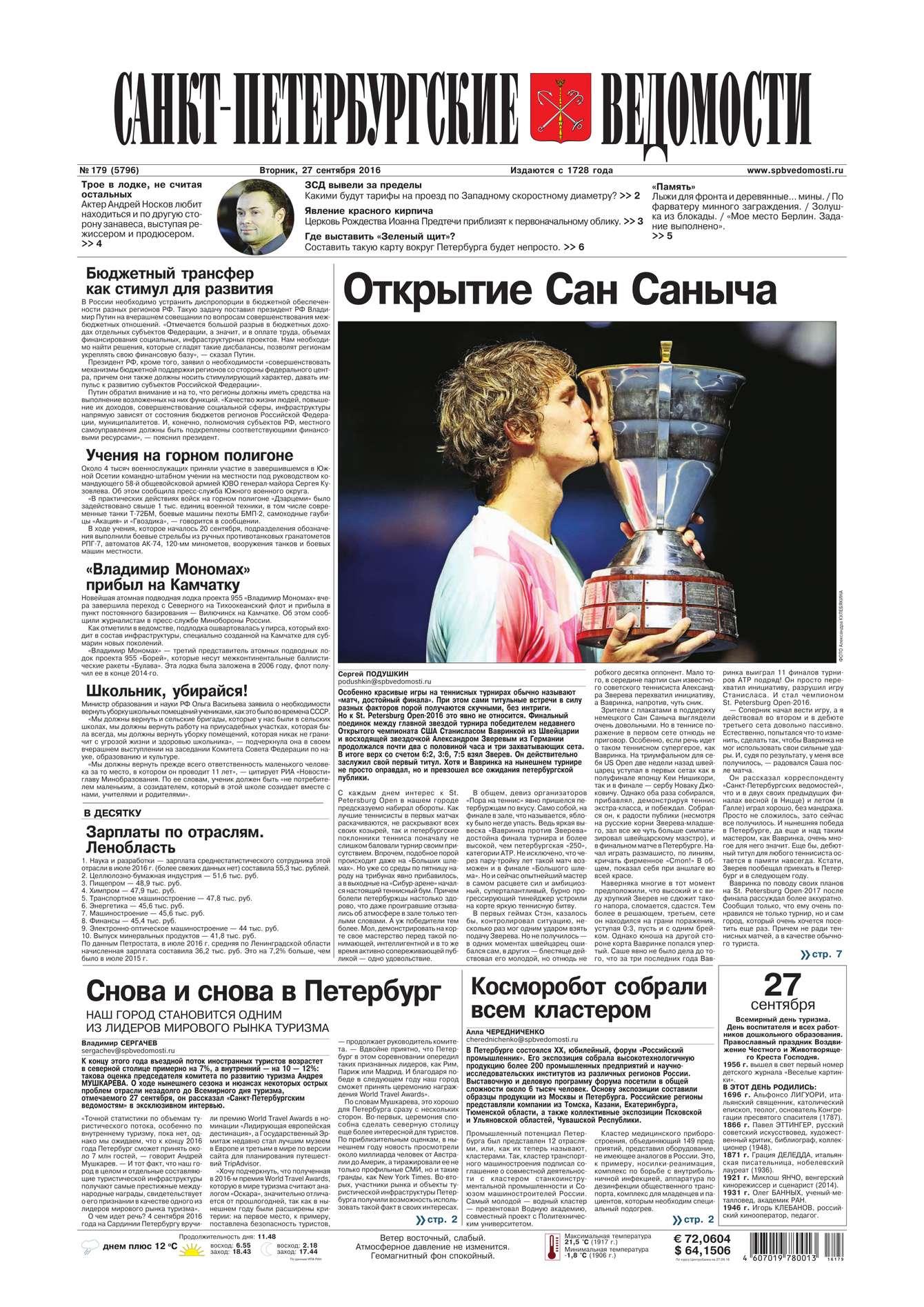 Редакция газеты Санкт-Петербургские ведомости Санкт-Петербургские ведомости 179-2016
