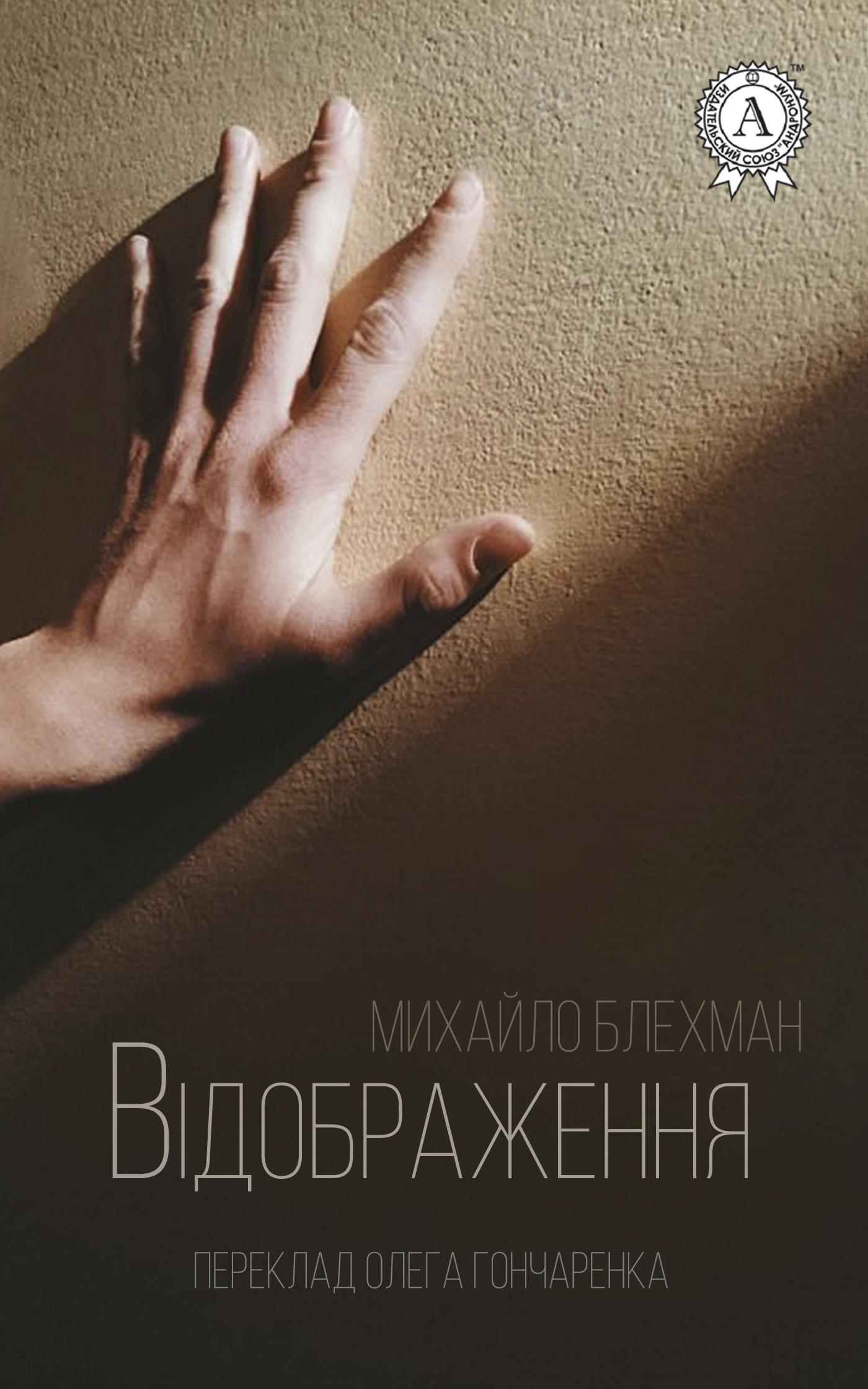 Михайло Блехман Відображення жозеф бедьє роман про трістана та ізольду