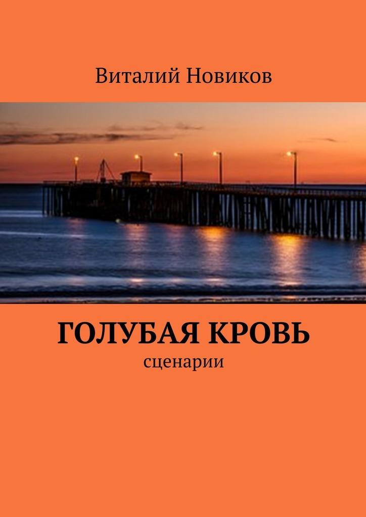 Виталий Новиков Голубая кровь. сценарии