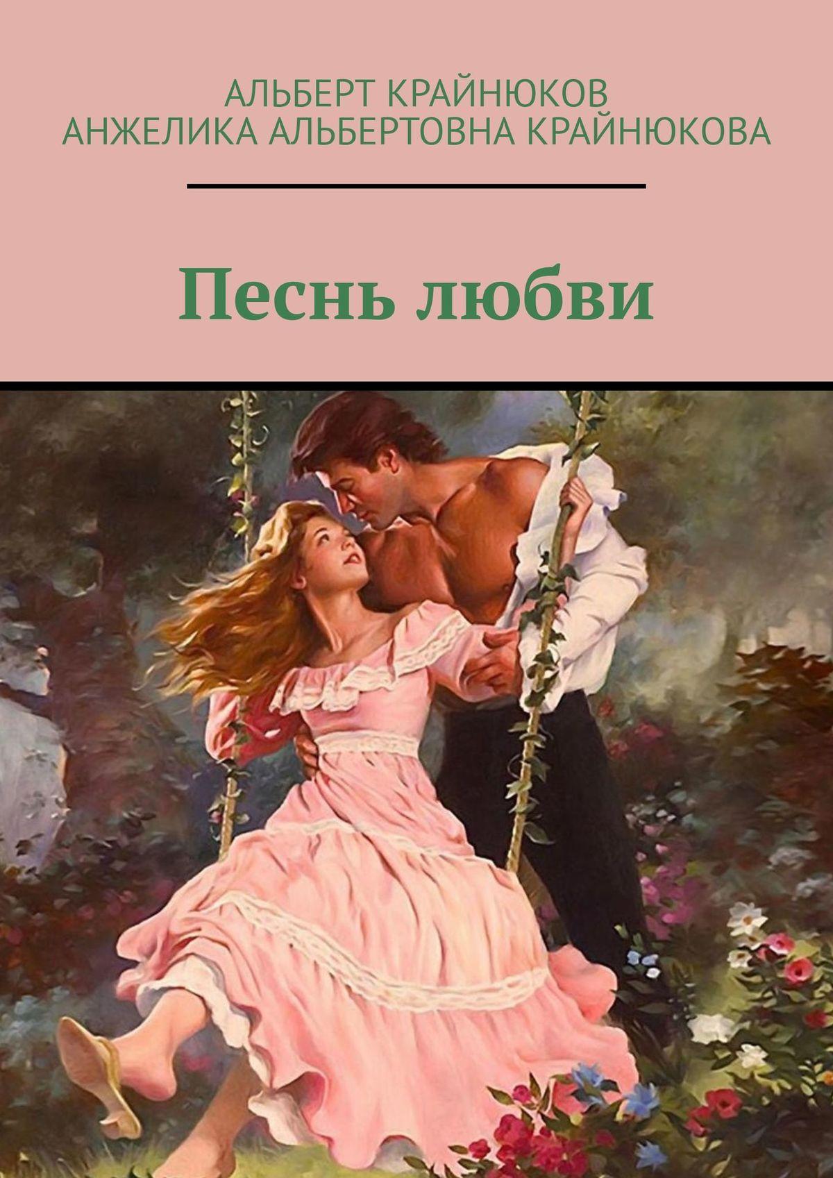 Анжелика Альбертовна Крайнюкова Песнь любви
