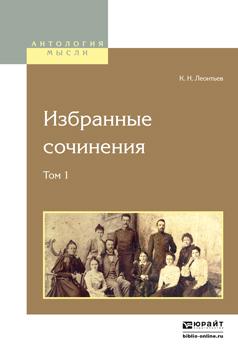 Константин Николаевич Леонтьев Избранные сочинения в 2 т. Том 1