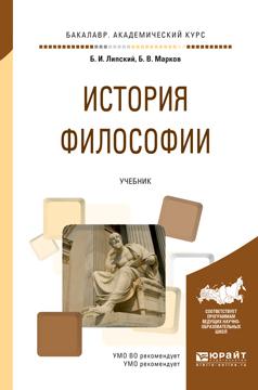 Борис Васильевич Марков История философии. Учебник для академического бакалавриата