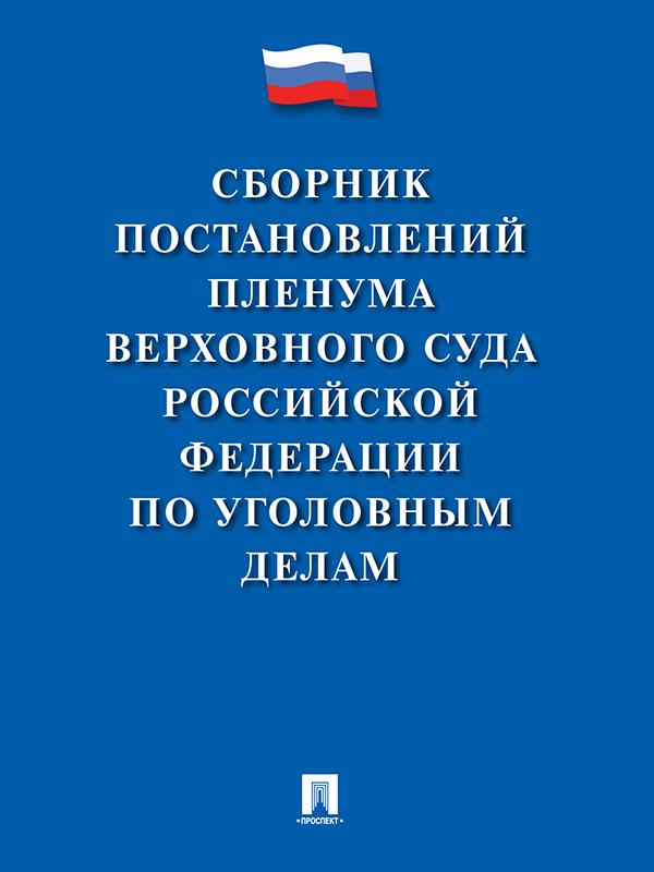 Коллектив авторов Сборник постановлений Пленума Верховного Суда Российской Федерации по уголовным делам