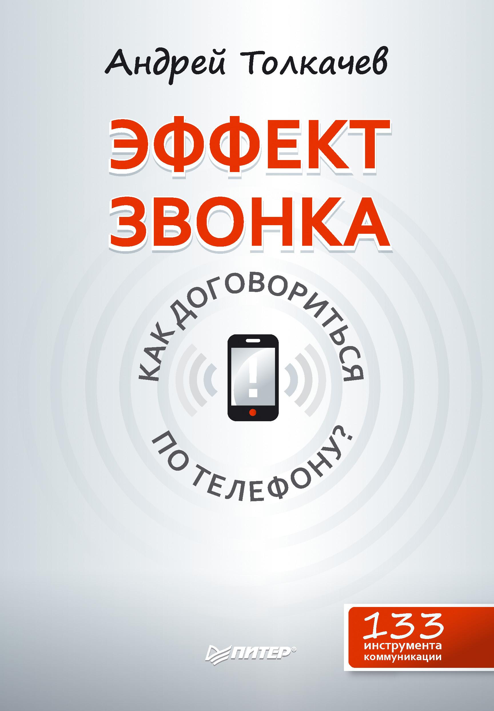 А. Н. Толкачев Эффект звонка: как договориться по телефону?