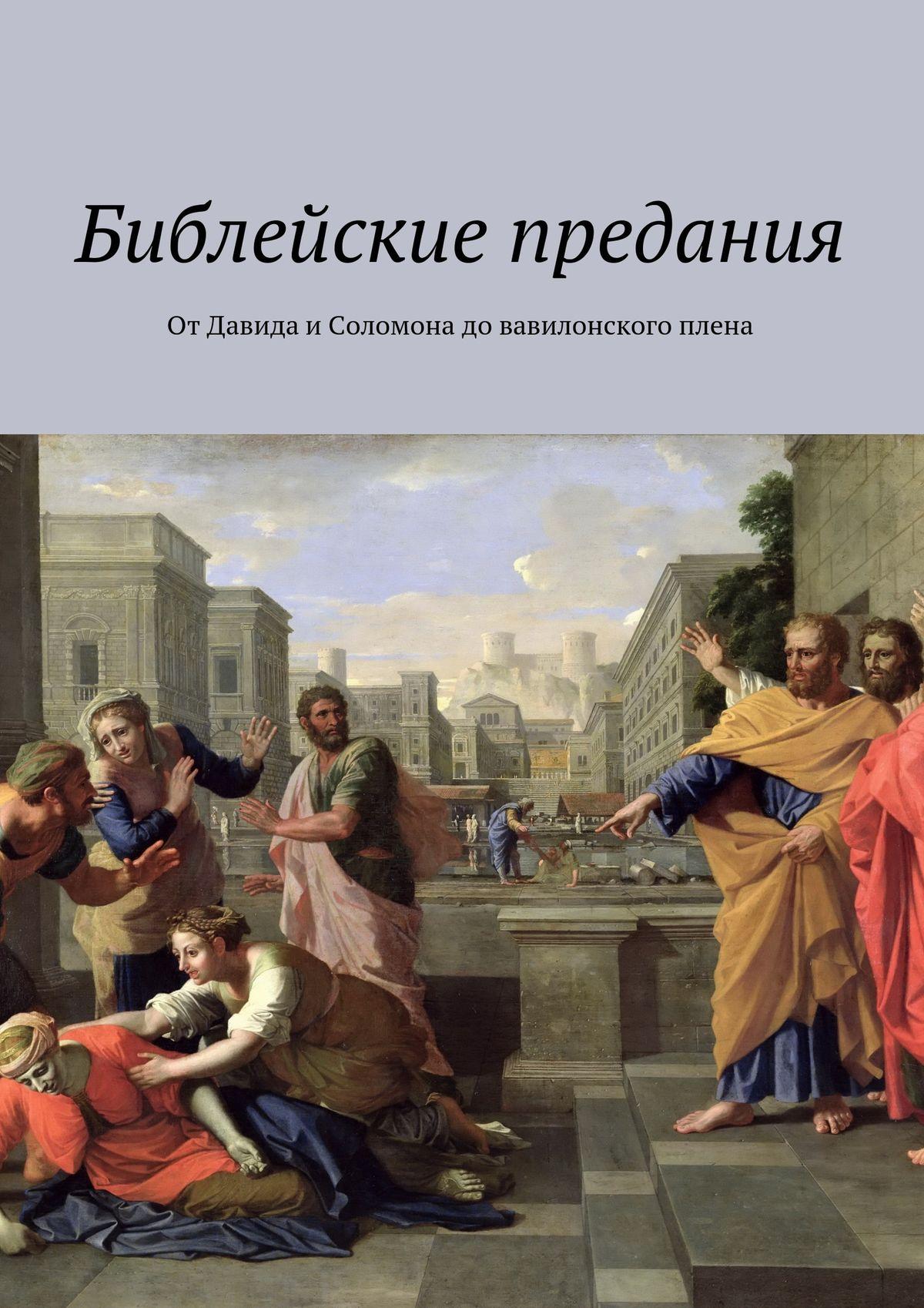 Коллектив авторов Библейские предания. От Давида и Соломона до вавилонского плена библейские предания новый завет