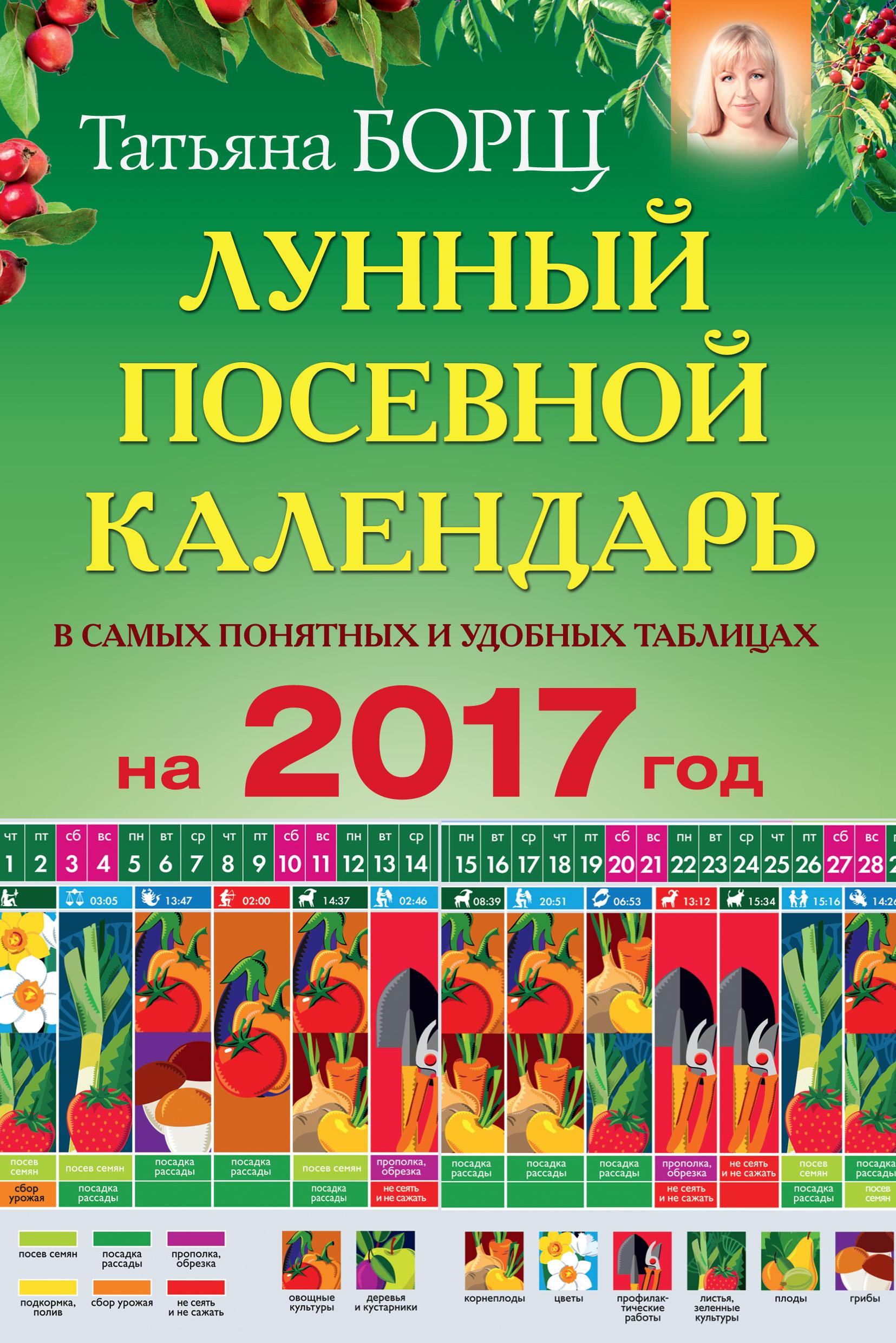 Посевной лунный календарь в самых понятных и удобных цветных таблицах на 2017 год фото