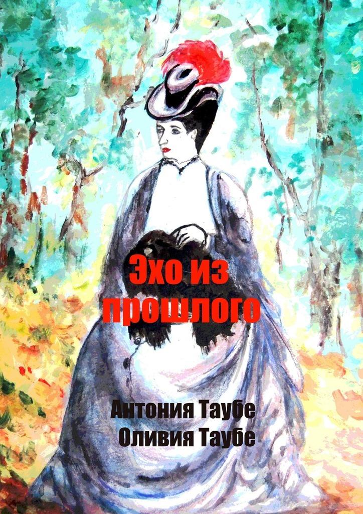 Антония Таубе Эхо изпрошлого. Викторианский детектив