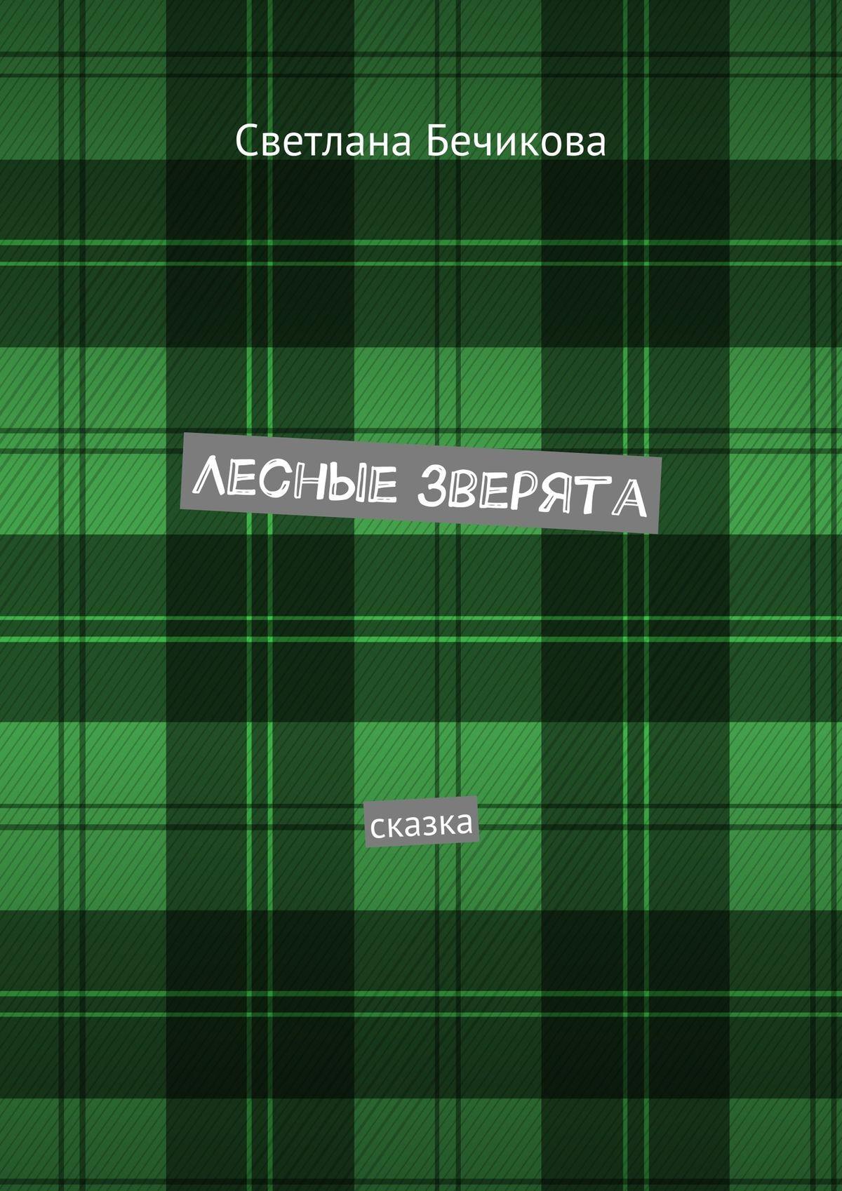 Светлана Бечикова Лесные зверята. сказка