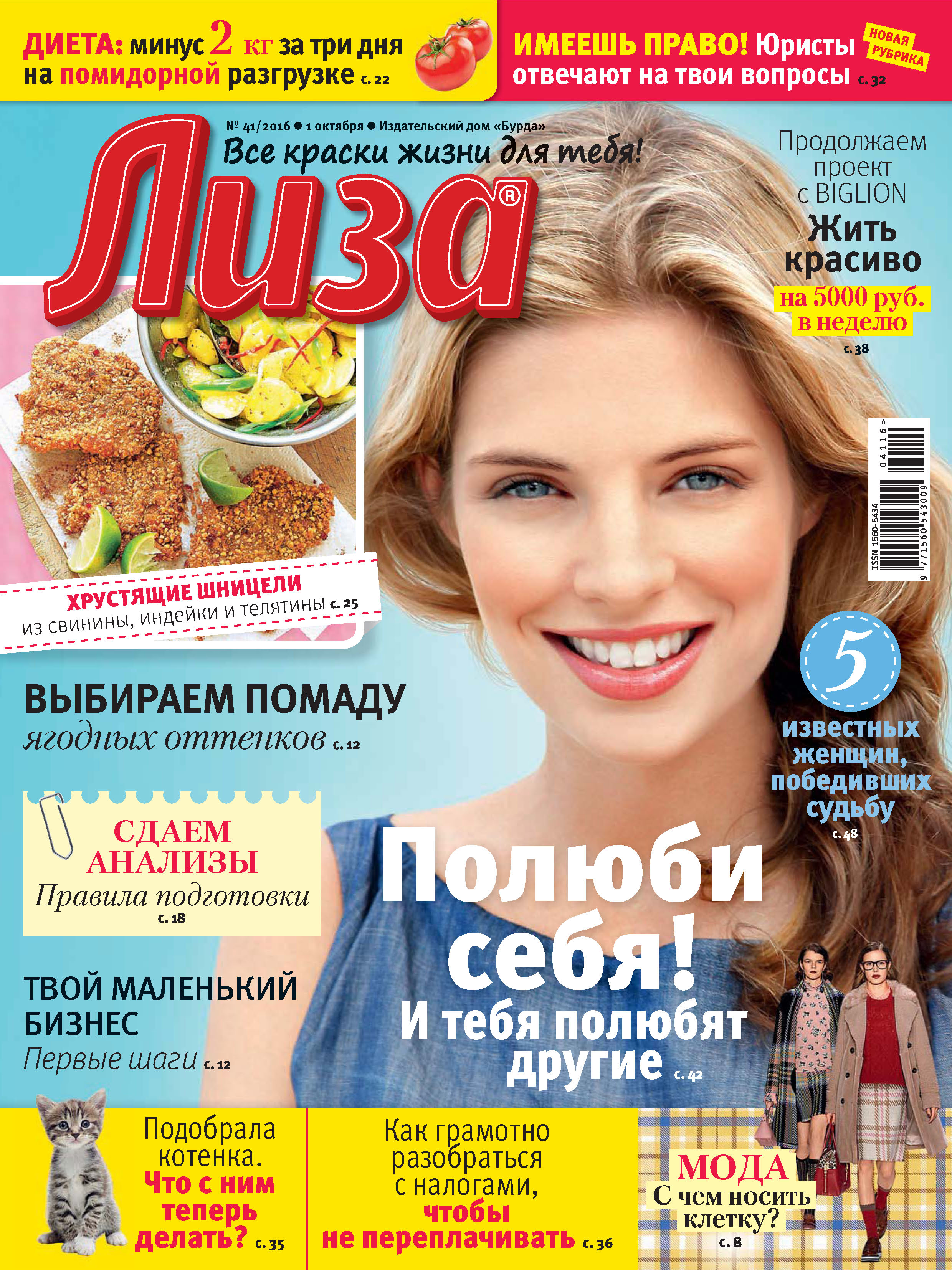 ИД «Бурда» Журнал «Лиза» №41/2016