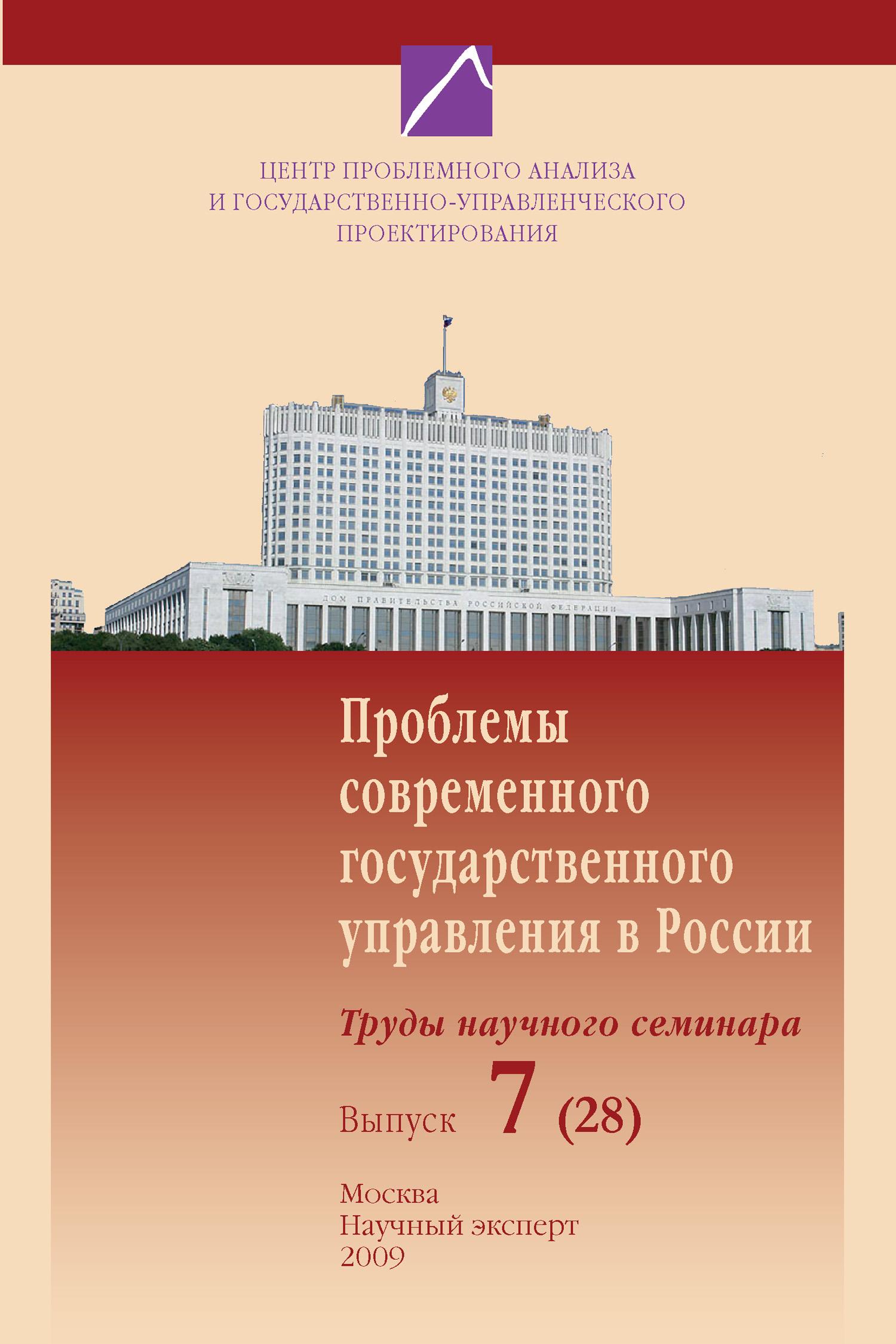 Проблемы современного государственного управления в России. Выпуск №7 (28), 2009