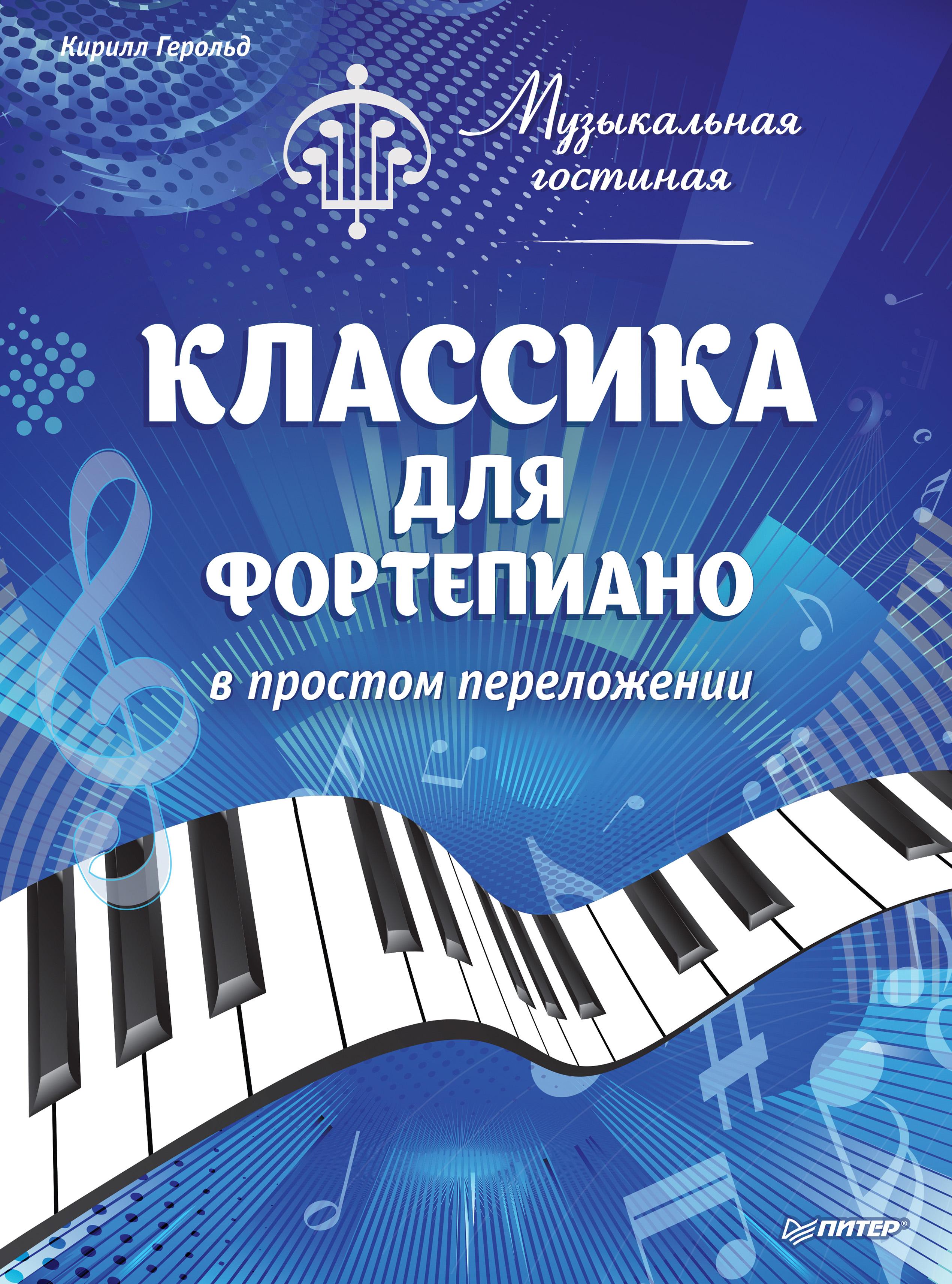 Кирилл Герольд Музыкальная гостиная. Классика для фортепиано в простом переложении