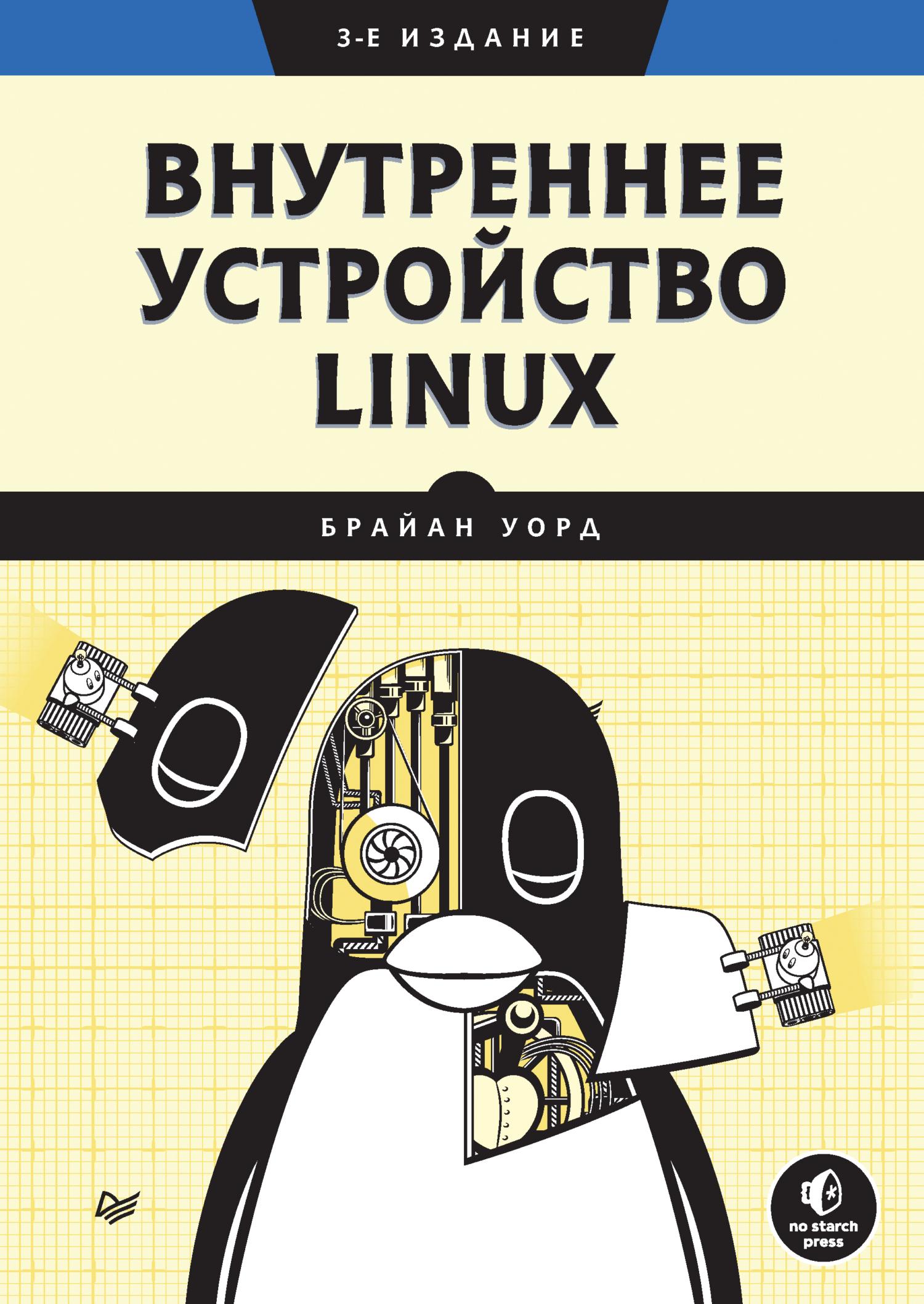 Брайан Уорд Внутреннее устройство Linux linux系统管理(适用于linux认证)