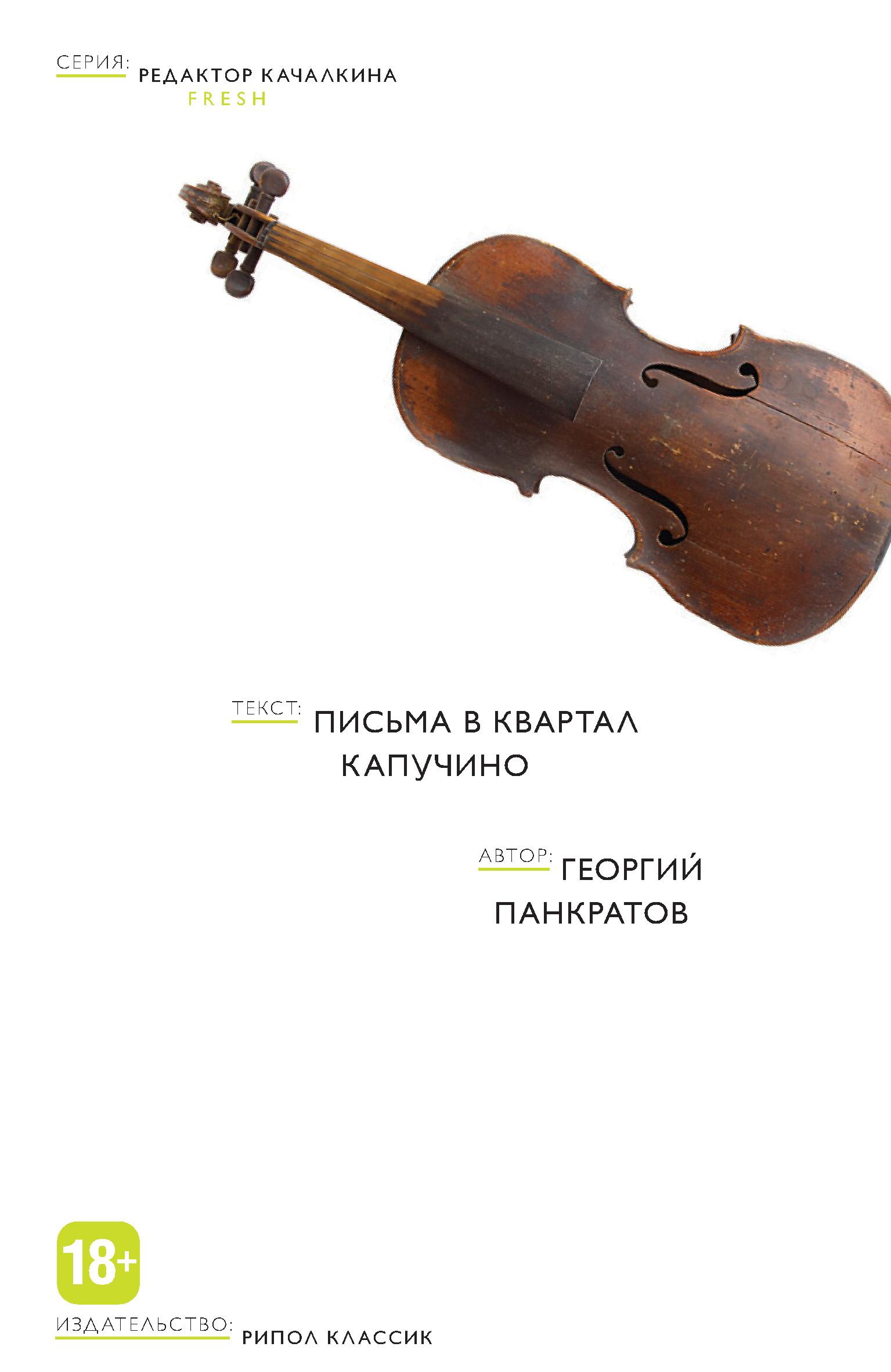 Георгий Панкратов Письма в квартал Капучино (сборник) письма любви