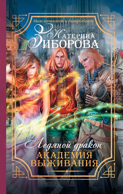 цена на Катерина Зиборова Ледяной дракон. Академия выживания