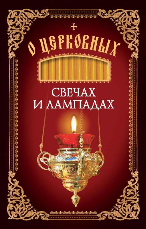 Отсутствует О церковных свечах и лампадах о церковных свечах и лампадах