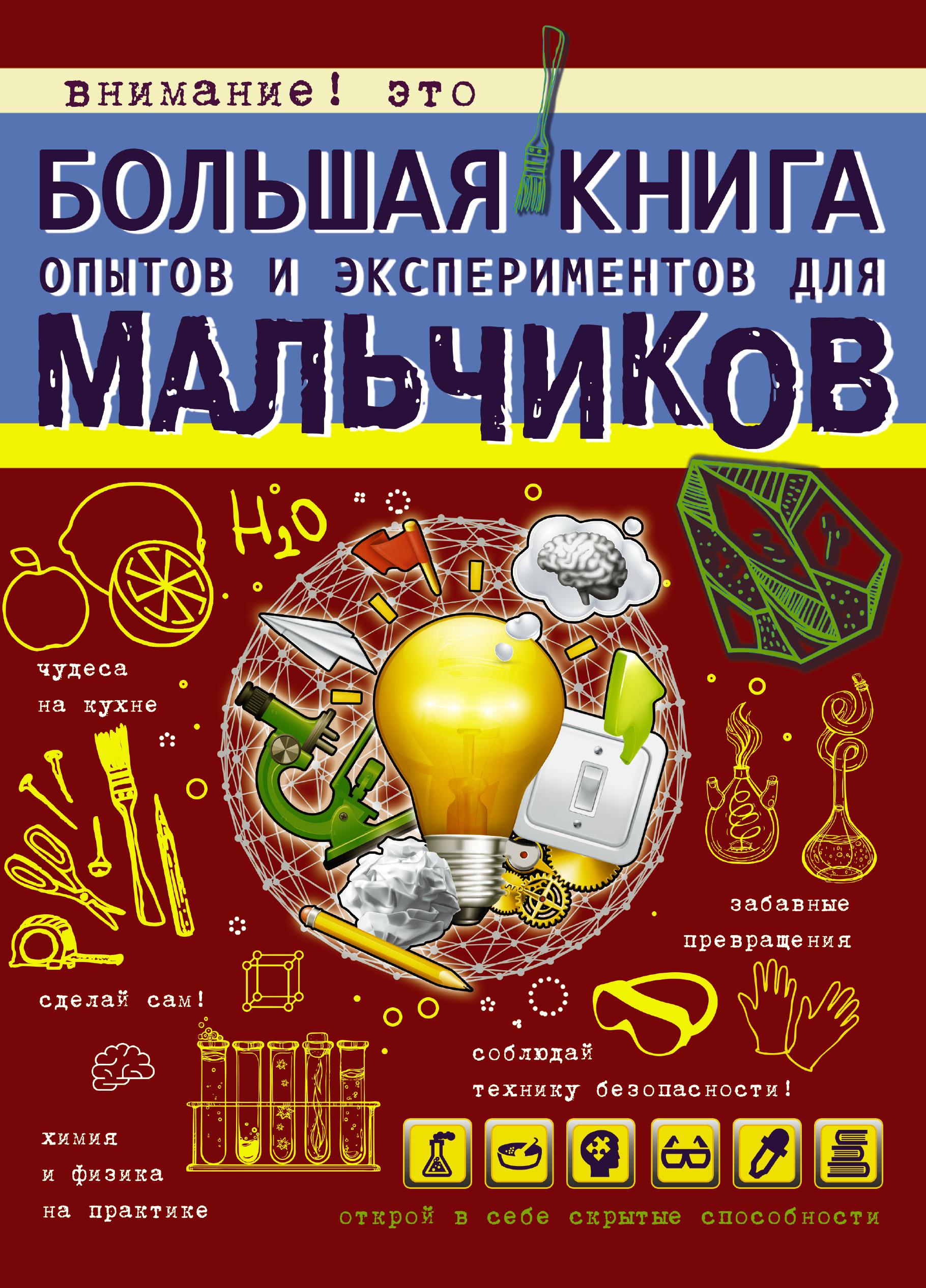 Л. Д. Вайткене Большая книга опытов и экспериментов для мальчиков вайткене л большая книга о науке для мальчиков