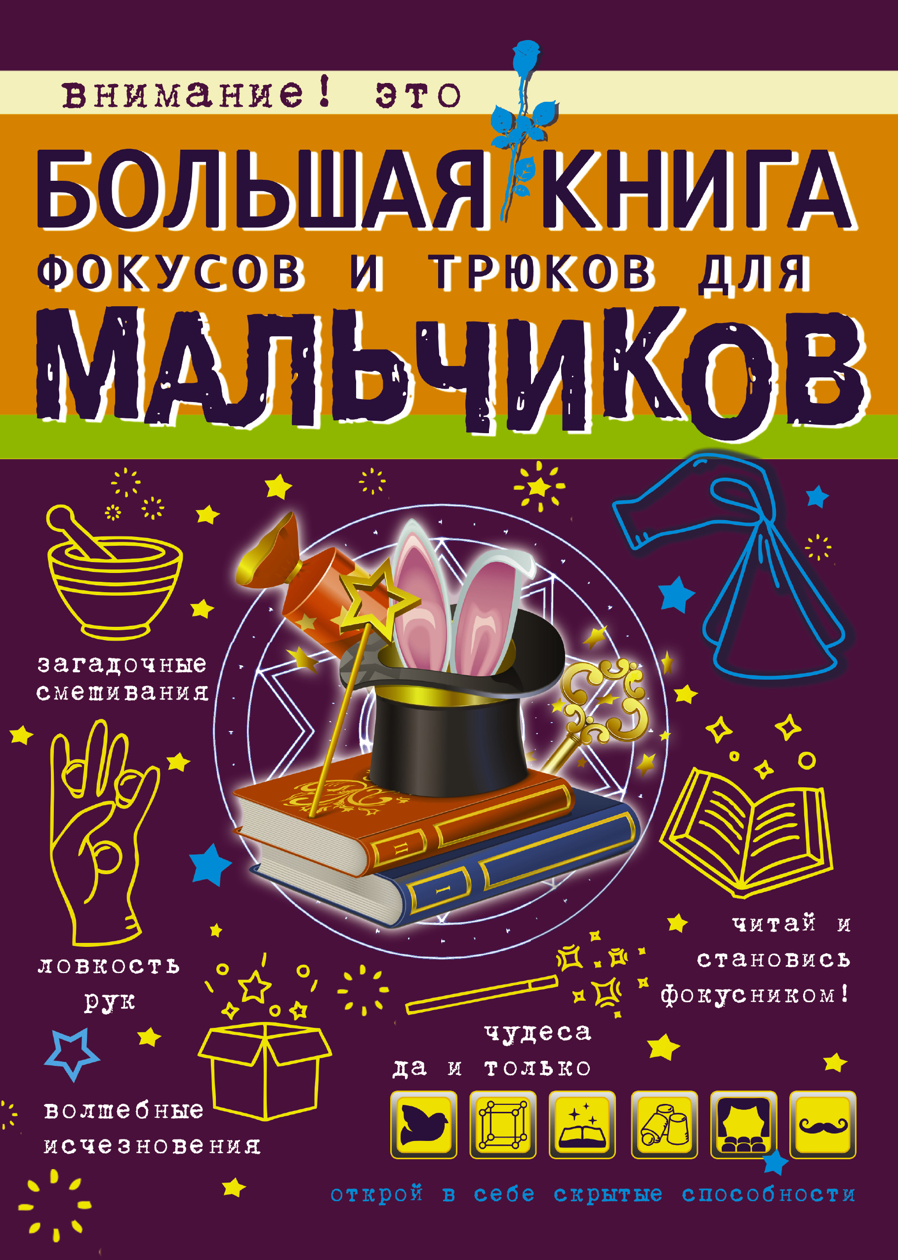 Большая книга фокусов и трюков для мальчиков фото