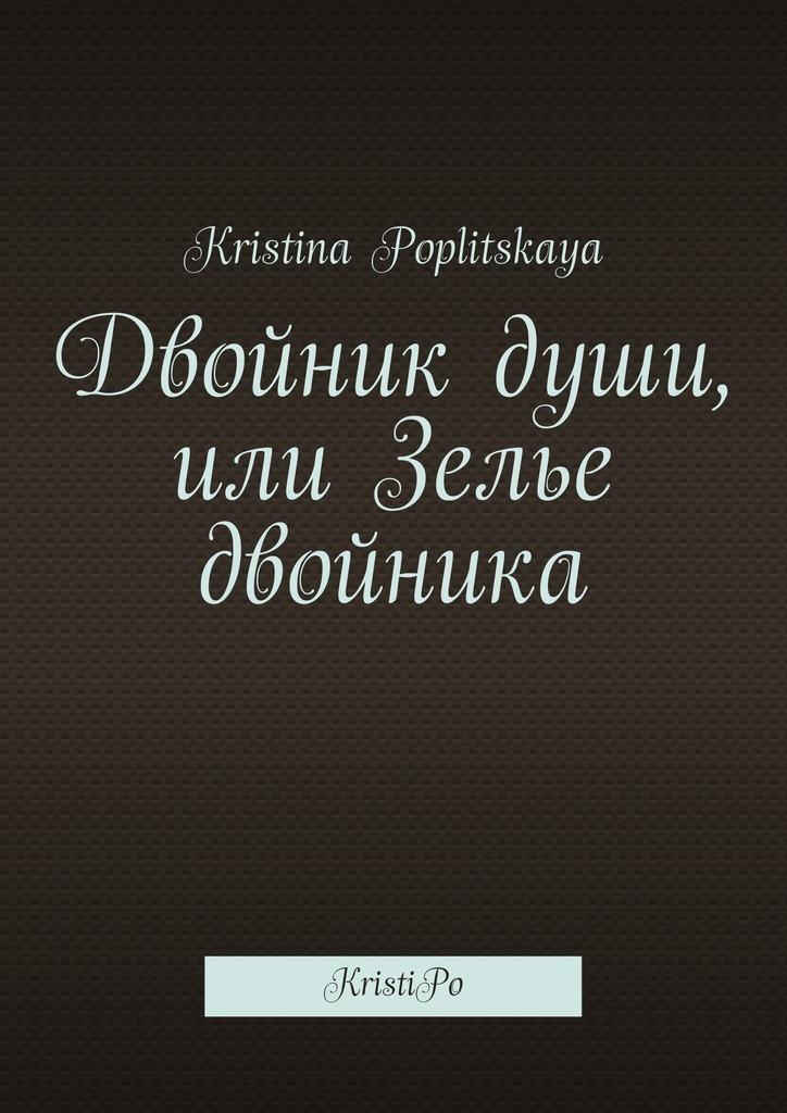 Kristina Poplitskaya Двойник души, или Зелье двойника. KristiPo йоко сан иероглиф любви