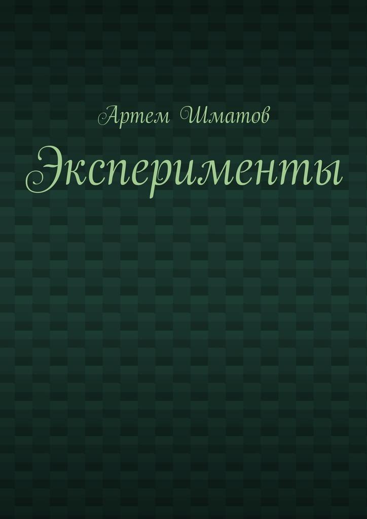цена на Артем Шматов Эксперименты