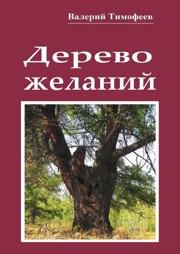 Валерий Тимофеев Дерево желаний. Сказки иистории цена и фото